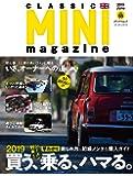 クラシックミニマガジン Vol.55 (メディアパルムック)