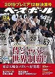 週刊ベースボール 2019年 12/2 号 特集:2019プレミア12総決算号 侍JAPAN世界制覇!