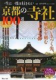 一生に一度は行きたい 京都の寺社100選 (TJMOOK)