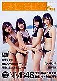 GIRLS-PEDIA2017 SPRING (エンターブレインムック)