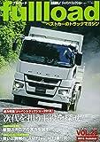 ベストカーのトラックマガジン fullload VOL.29 (別冊ベストカー)