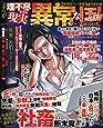 まんが理不尽すぎる現実異常な国ニッポン (コアコミックス 476)