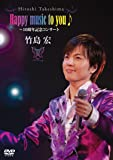 Happy music to you♪~10周年記念コンサート [DVD]