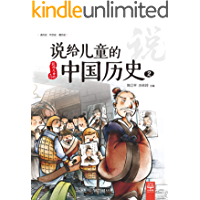 说给儿童的中国历史.2