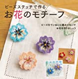 ビーズステッチで作るお花のモチーフ (プチブティックシリーズno.639)