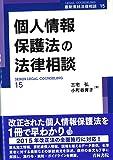 個人情報保護法の法律相談 (最新青林法律相談)