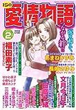 15の愛情物語 2019年 02 月号 [雑誌]