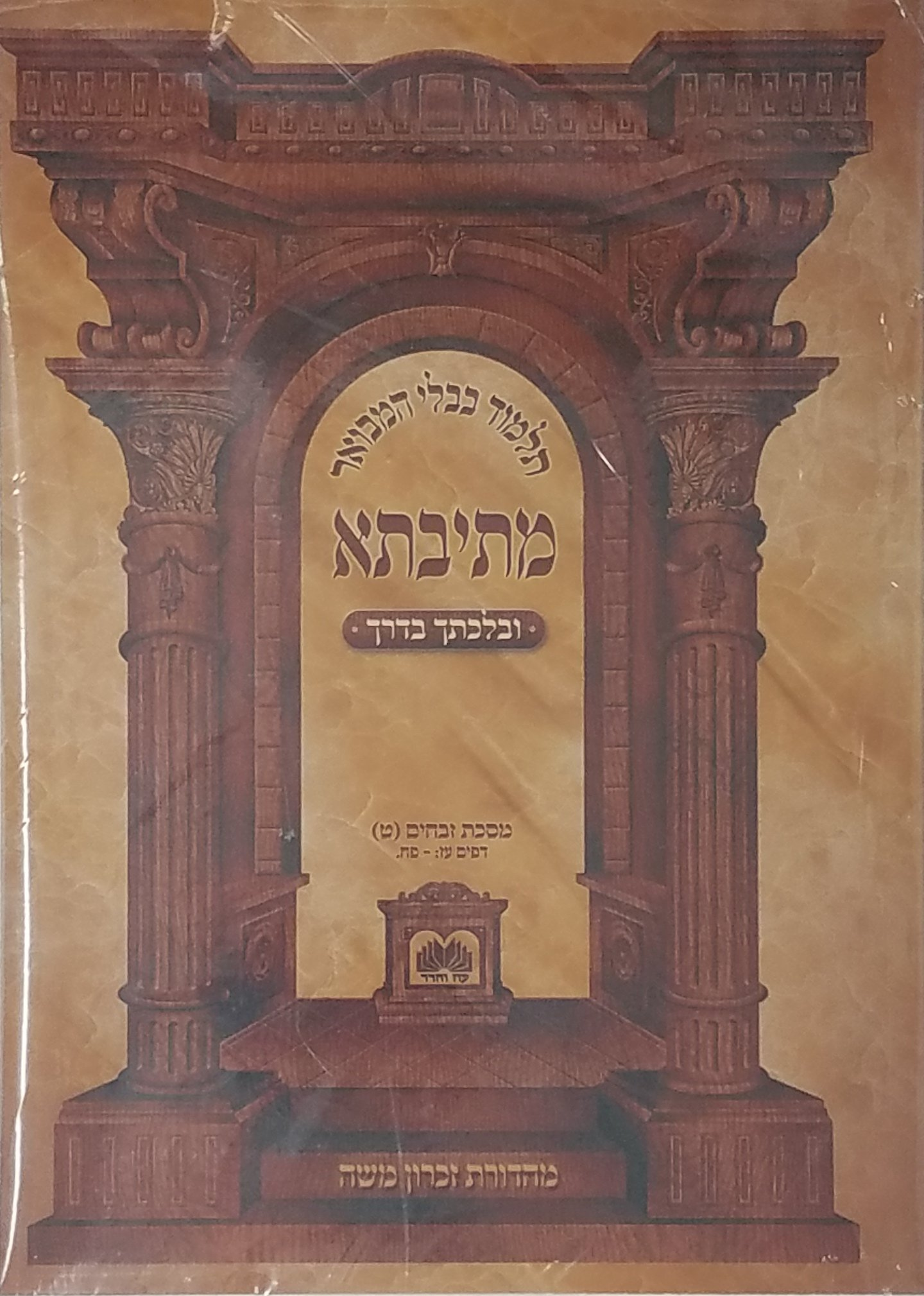 Talmud Bavli Hamevuar Mesivta Uvlechtecha Baderech - Zevachim Vol. 9 pdf epub