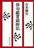 俳句鑑賞歳時記 (角川ソフィア文庫)