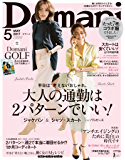Domani (ドマーニ) 2017年 5月号 [雑誌]