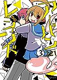 アーバンレジェンド(3)【電子限定特典ペーパー付き】 (RYU COMICS)