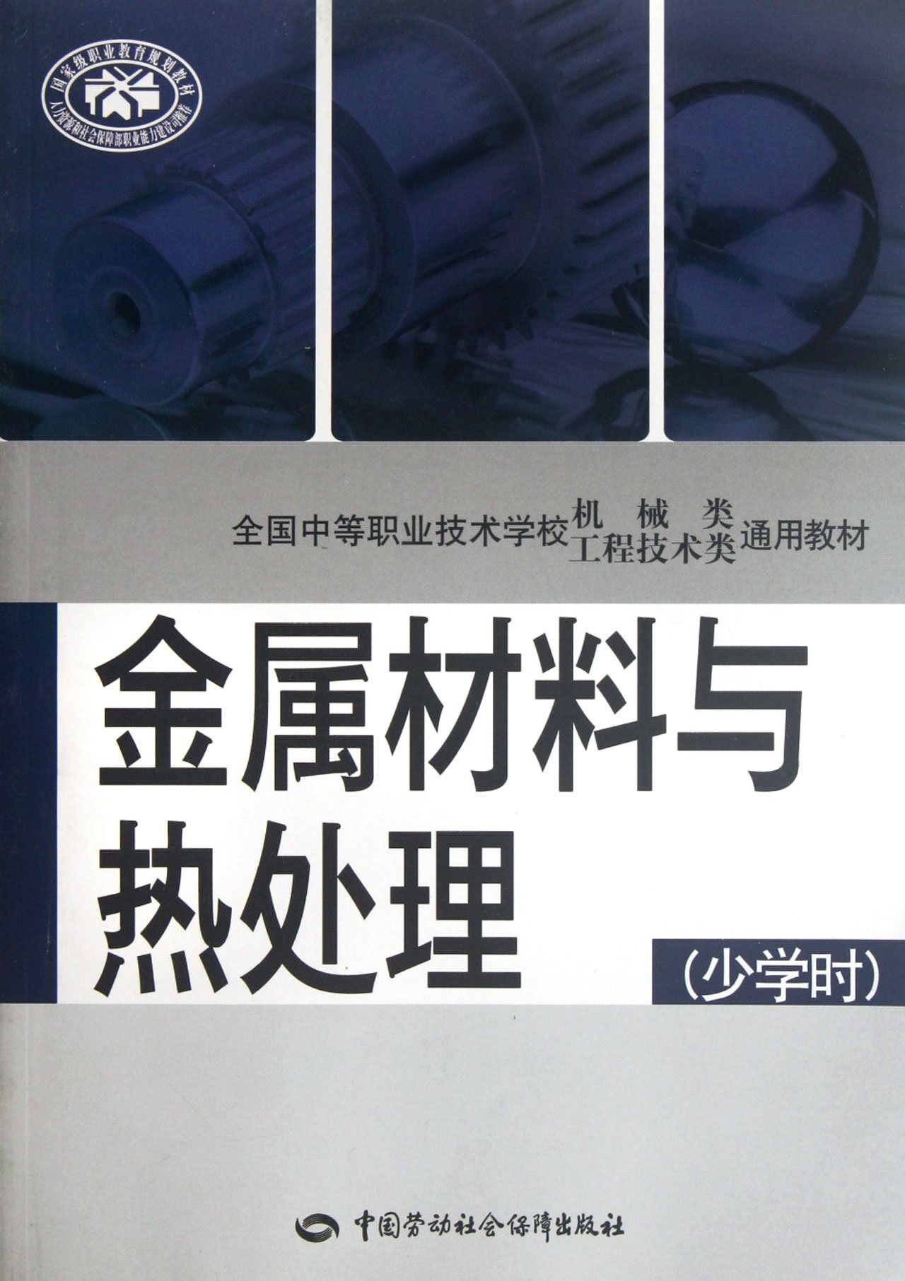 Read Online Metal Material and Heat Treatment - (with less teaching hours) (Chinese Edition) pdf