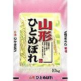 【精米】山形県産 ひとめぼれ 10kg 平成29年産