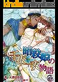 暗殺姫の千夜一夜物語 (共幻あかつき文庫)