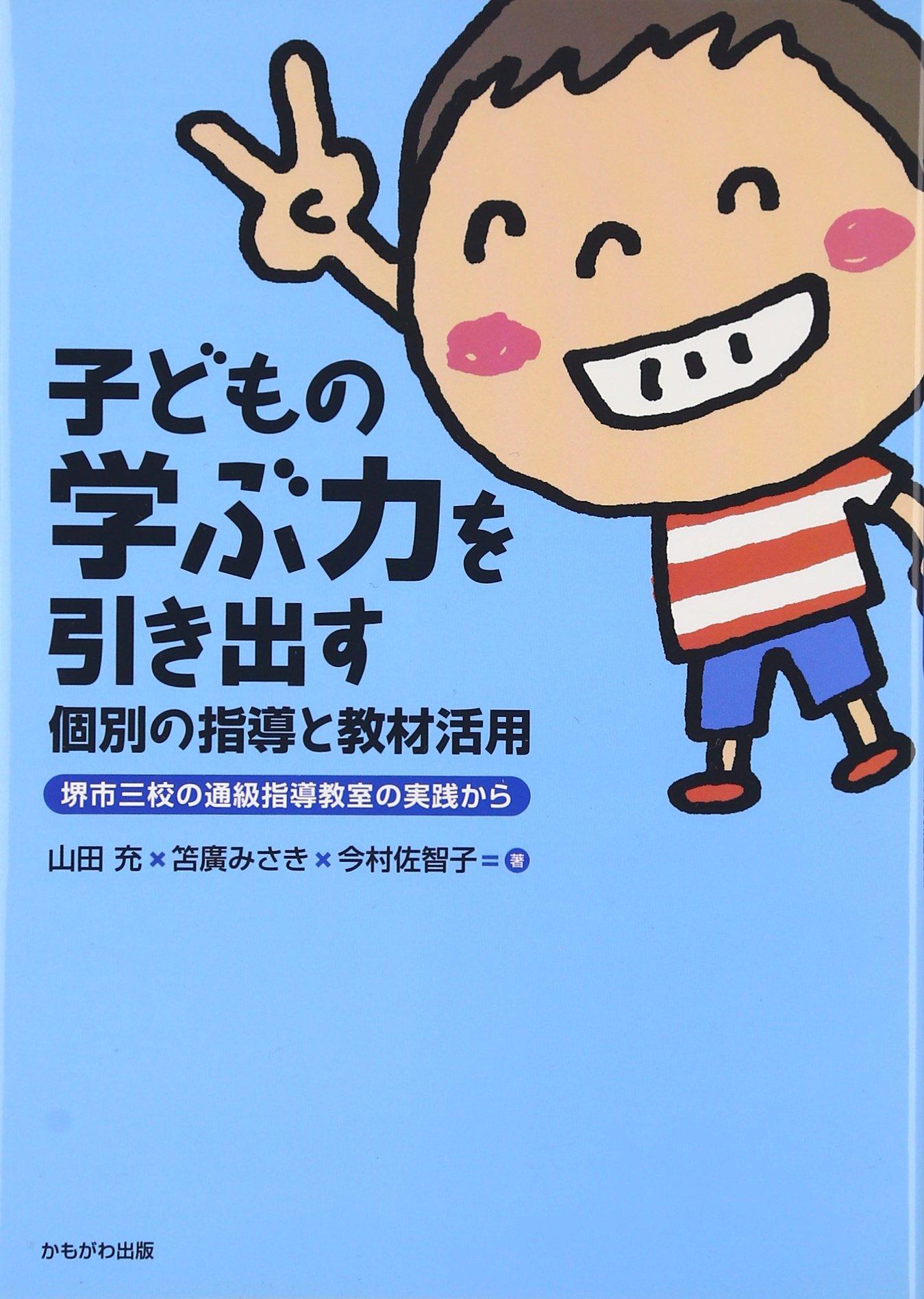 Download Kodomo no manabu chikara o hikidasu kobetsu no shidō to kyōzai katsuyō : Sakaishi 3kō no tsūkyū shidō kyōshitsu no jissen kara ebook