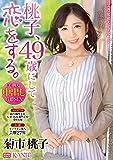 桃子、49歳にして恋をする。 憧れのあの男と二人きり生ハメ中出しの濃密性交/プレステージ [DVD]