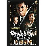 日本極道史 誇り高き戦い 新たなる抗争 [DVD]