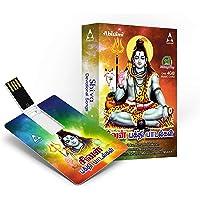 Shiva Devotional Songs [Sanskrit & Tamil] Music Card [Included Natarajar Pathu]