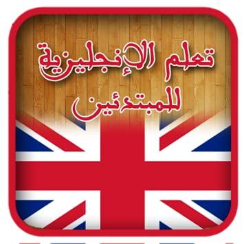 d7166a98635af Amazon.com  تعلم اللغة الإنجليزية للمبتدئين -Learn English  Appstore ...