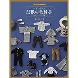 ドールソーイングBOOK オビツ11の型紙の教科書 ー11cmサイズの男の子服ー