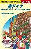 A15 地球の歩き方 南ドイツ フランクフルト ミュンヘン ロマンティック街道 古城街道 2017~2018