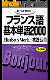 聴いて、話すための フランス語基本単語2000