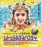 ムトゥ 踊るマハラジャ[Blu-ray]