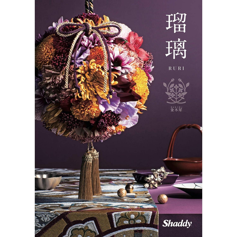 シャディ カタログギフト 瑠璃 (るり) 金木犀 きんもくせい 30,000円コース 包装紙:ローズメモリー B074J1Y56F