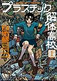 新装版 プラスチック解体高校(1) (イブニングコミックス)
