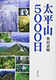 太平山5000日