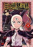 三つ目黙示録~悪魔王子シャラク~ 4 (チャンピオンREDコミックス)