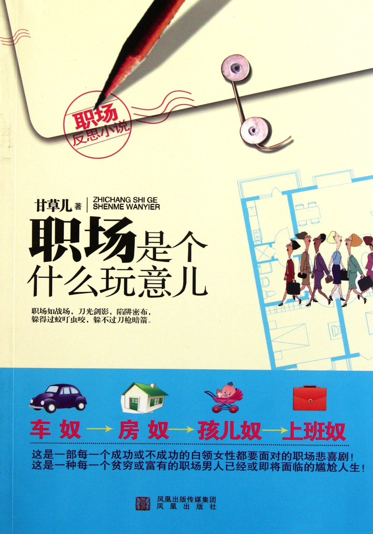 Download What the Hell is Workplace? (Chinese Edition) pdf epub