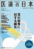医道の日本2017年12月号(891号)(耳の疾患に対する鍼灸)