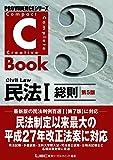 C-Book民法I(総則)<第5版> (PROVIDENCEシリーズ)