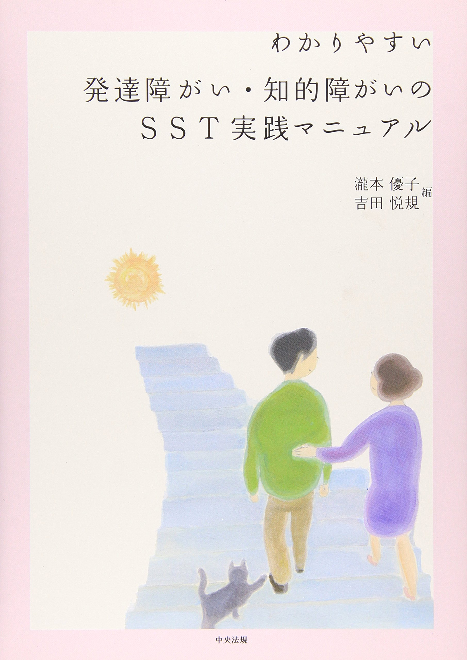 Read Online Wakariyasui hattatsu shōgai chiteki shōgai no esuesutī jissen manyuaru PDF