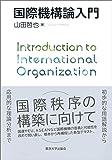 国際機構論入門