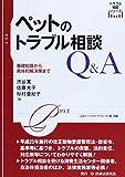 ペットのトラブル相談Q&A―基礎知識から具体的解決策まで (トラブル相談シリーズ)