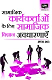 MSW3 Social Science Concepts For Social Workers (IGNOU Help book for MSW-003 in Hindi Medium)