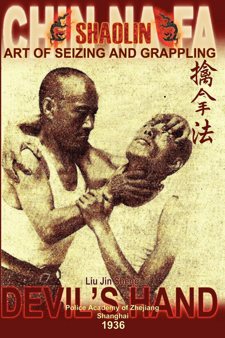 shaolin-chin-na-fa-art-of-seizing-and-grappling-instructor-s-manual-for-police-academy-of-zhejiang-province-shanghai-1936