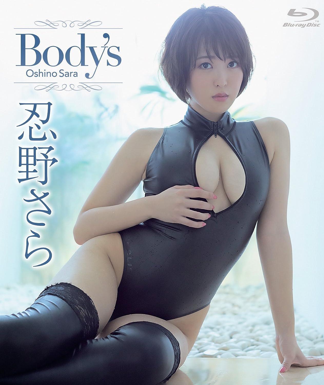 忍野さら/Body's  DVD ジャケット