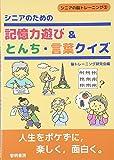 シニアのための記憶力遊び&とんち・言葉クイズ (シニアの脳トレーニング)