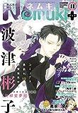Nemuki+ (ネムキプラス) 2018年 11 月号 [雑誌]