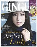 GINGER[ジンジャー] 2019年11月号[雑誌]