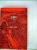 パリの手記〈4〉岬そして啓示 (1974年)