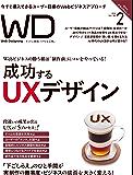Web Designing 2018年2月号[雑誌]