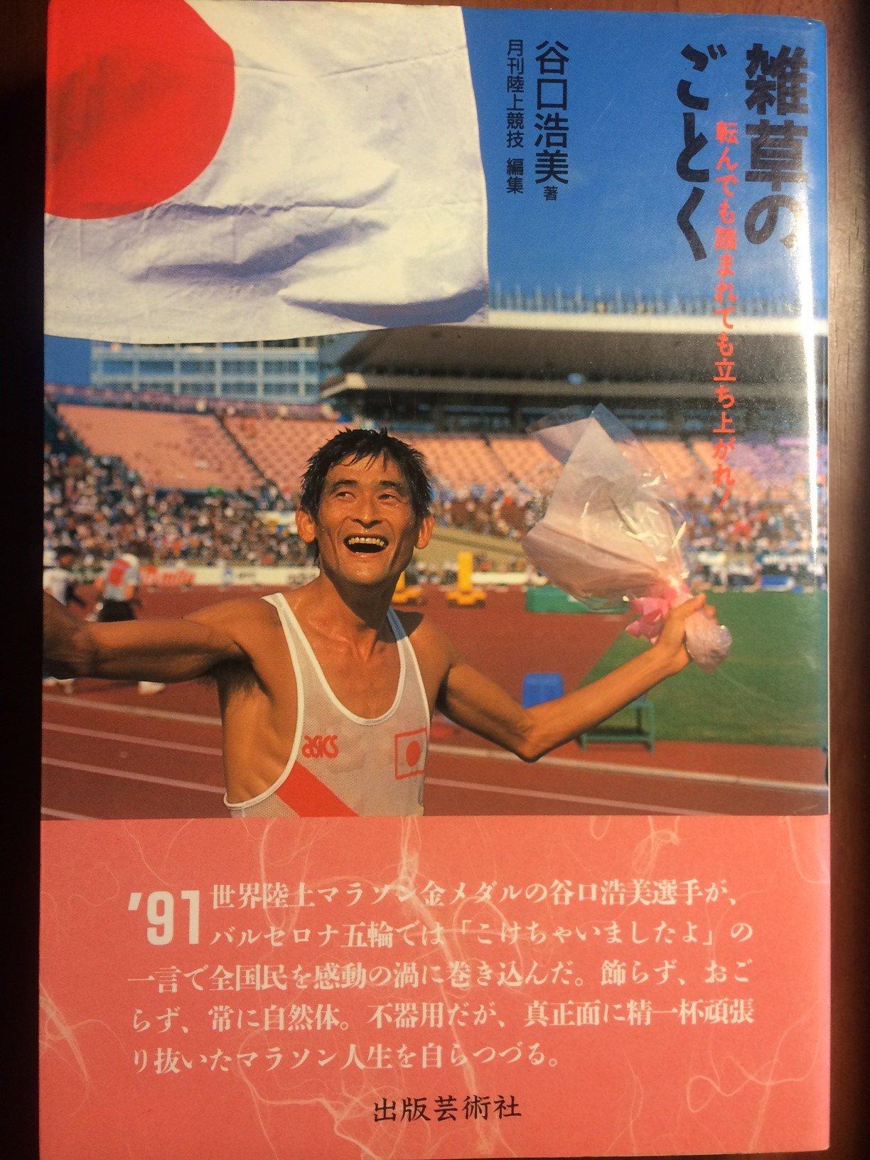 谷口 浩美(Hiromi Taniguchi)