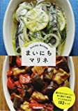 まいにちマリネ: 漬けるからおいしい。作り置きで便利。マリネのおかず102レシピ