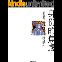 身份的焦虑【广博学识和独特视角,剖析焦虑根源】 (阿兰·德波顿文集)