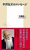 宇沢弘文のメッセージ (集英社新書)