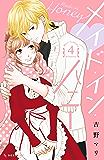 メイド・イン・ハニー(4) (デザートコミックス)